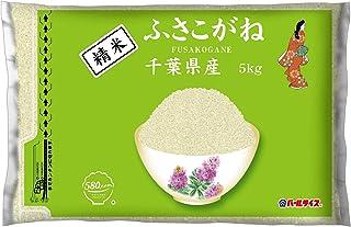 【精米】[Amazon限定ブランド] 580.com 千葉県産 白米 ふさこがね 5kg 令和2年産