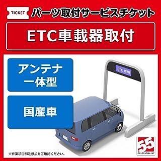 ETCアンテナ一体型取付国産車