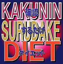 Confirm DIET: daredemo diet (82books) (Japanese Edition)