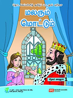 Tamil Language Student's Reader 4A Book 1 for Primary Schools (TLPS) (Theen Thamizh)