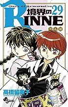 表紙: 境界のRINNE(29) (少年サンデーコミックス) | 高橋留美子