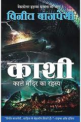 Kashi - Kale Mandir ka Rahasya (Hindi Edition) Kindle Edition