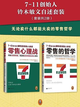7-11创始人铃木敏文自述套装(读客熊猫君出品,套装共2册。零售的哲学+零售心理战)