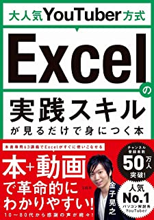 大人気YouTuber方式 Excelの実践スキルが見るだけで身につく本