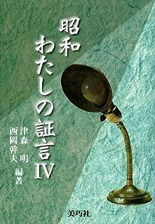 昭和わたしの証言IV
