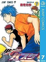 表紙: 黒子のバスケ モノクロ版 7 (ジャンプコミックスDIGITAL) | 藤巻忠俊