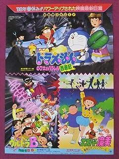 M3267アニメポスター映画ドラえもん のび太のパラレル西遊記 他原作藤子不二雄