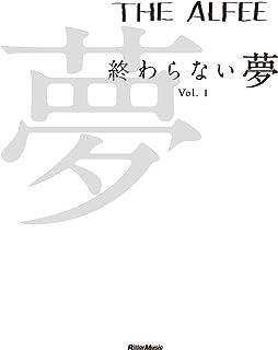 THE ALFEE 終わらない夢 Vol.1 通常版