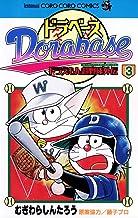 ドラベース ドラえもん超野球(スーパーベースボール)外伝(3) (てんとう虫コミックス)