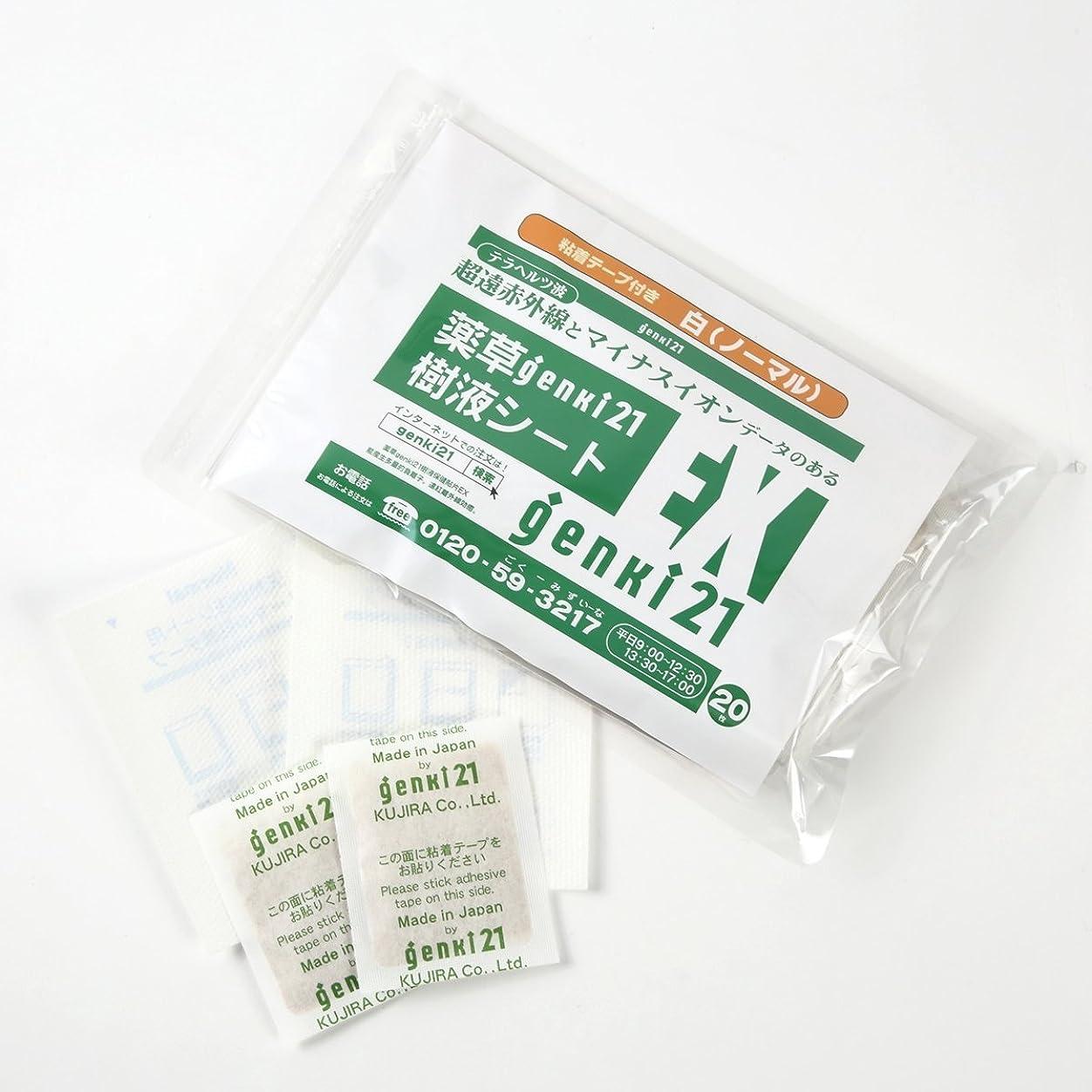 ヒゲ危険にさらされているビートgenki21 『薬草genki樹液シート EX』20枚入 【ノーマル粘着テープ付】