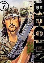 表紙: BEGIN(7) (ビッグコミックス)   池上遼一