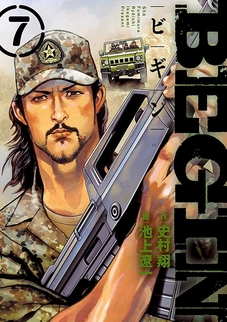 コンベンション甘美な関係するBEGIN(7) (ビッグコミックス)