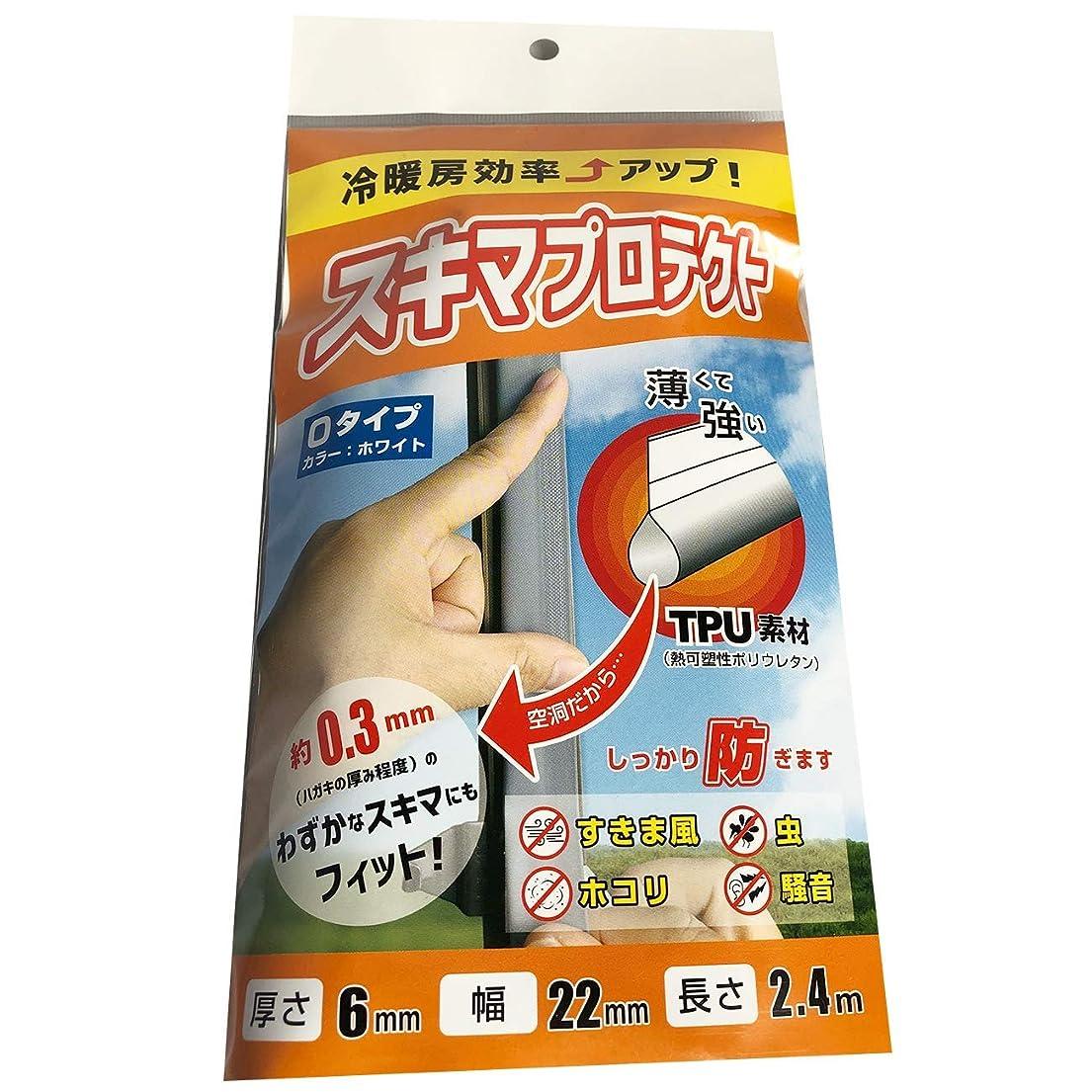 チャンピオン信者引き付けるエアコンの冷たい風を逃がさない 貼るだけ 簡単 すき間テープ スキマプロテクト Oタイプ (ホワイト)