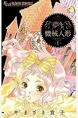 夢みる機械人形(1) (フラワーコミックスα) Kindle版
