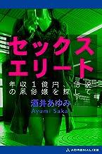 表紙: セックスエリート | 酒井 あゆみ