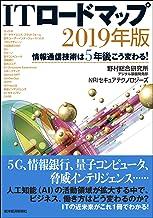 表紙: ITロードマップ 2019年版―情報通信技術は5年後こう変わる!   野村総合研究所 デジタル基盤開発部
