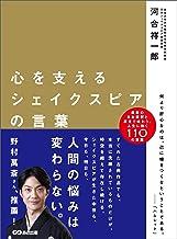 表紙: 心を支えるシェイクスピアの言葉―――日本語訳と原文で味わう人生に効く110の言葉 | 河合祥一郎