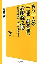表紙: もう一人の「三菱」創業者、岩崎弥之助 企業の真価は二代目で決まる! (SB新書)   河合 敦