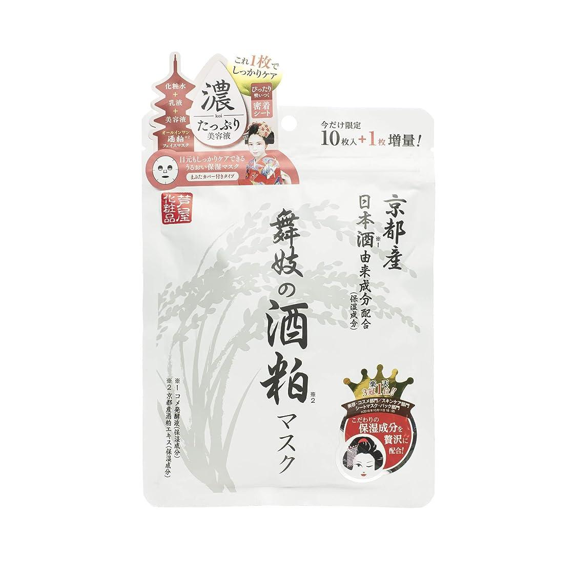 ジョグ犯人拡張芦屋化粧品 舞妓の酒粕マスク 10枚