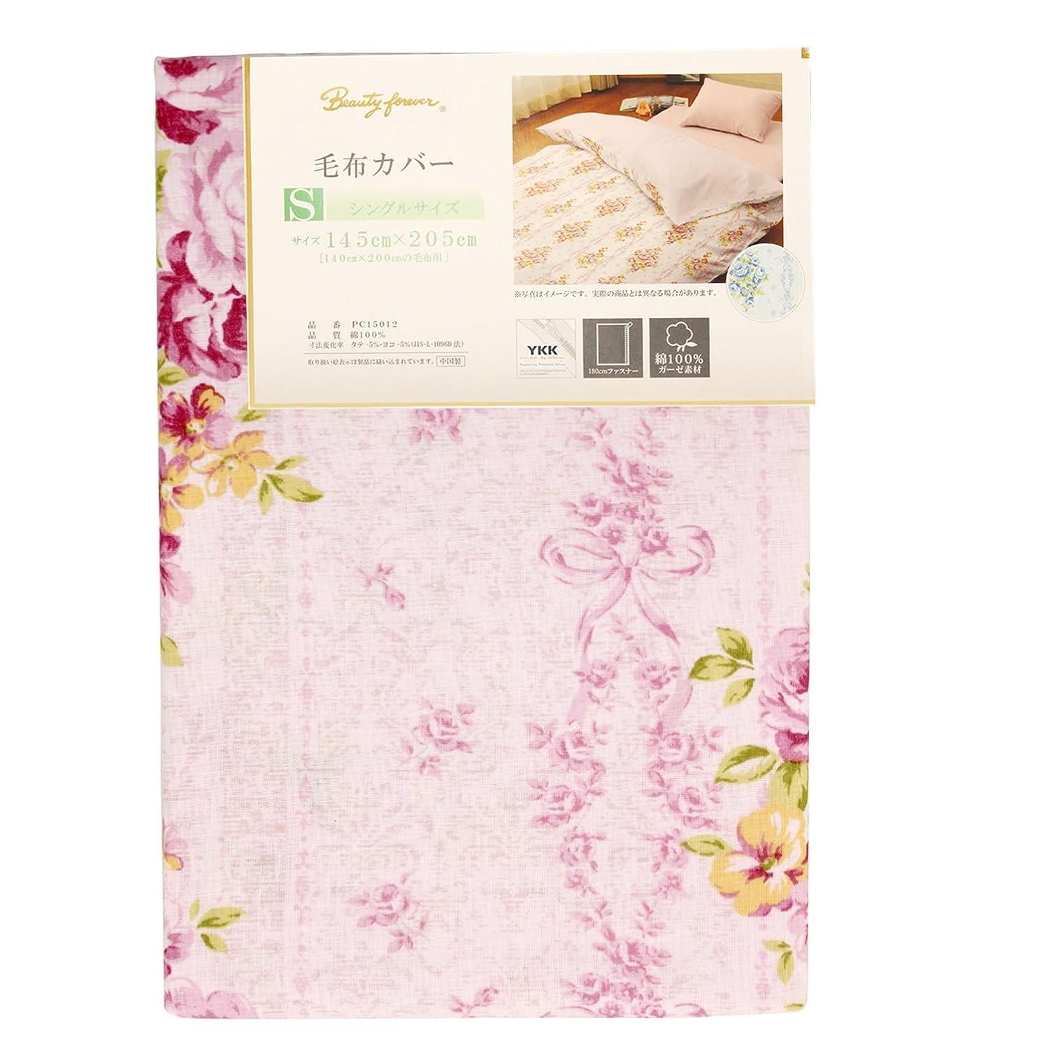 種をまく症候群お願いしますメリーナイト 綿100% ガーゼ 毛布カバー 「ロサ」 シングル ピンク PC15012-16