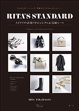 表紙: RITA'S STANDARD スタイリスト高橋リタのシンプル&洗練ルール 秋冬 ~大人のリタ・ベーシック、色褪せないタイムレスシック~   高橋リタ