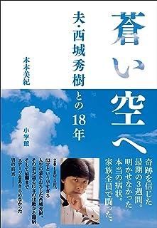 蒼い空へ  ~夫・西城秀樹との18年~