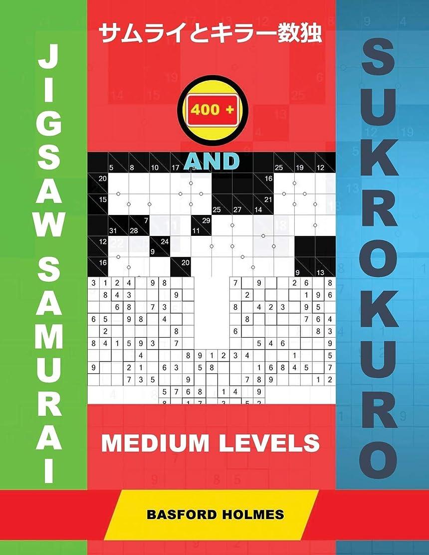 離す十分広い400 Jigsaw Samurai and Sukrokuro. Medium levels.: Sudoku and Sukrokuro 11x11+12x12 puzzles. Holmes presents a collection of  amazing classic sudoku for best charging of the mind. (plus 500 puzzles that can be printed). (Samurai and Su-Kro-Kuro puzzles)