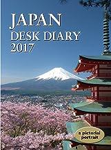 JAPAN DESK DIARY 2017 【日本風景写真ダイアリー 2017年版】