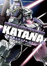 機動戦士ガンダム カタナ(5) (角川コミックス・エース)