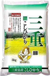 【精米】三重県 白米 コシヒカリ 5kg 平成30年産