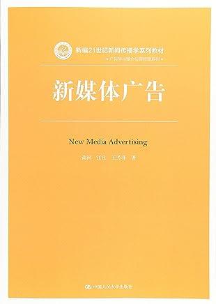 新媒体广告(新编21世纪新闻传播学系列教材)