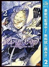 表紙: 終わりのセラフ【期間限定無料】 2 (ジャンプコミックスDIGITAL) | 鏡貴也