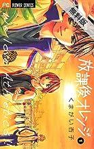 表紙: 放課後オレンジ(1)【期間限定 無料お試し版】 (フラワーコミックス)   くまがい杏子