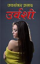 URVASHI उर्वशी (Hindi Edition)