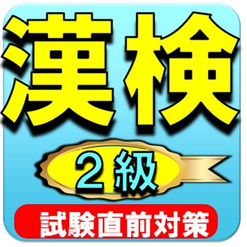 『漢字検定2級 試験直前対策〜就活の一般常識にも使える』の1枚目の画像