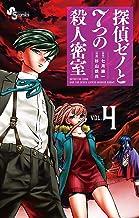表紙: 探偵ゼノと7つの殺人密室(4) (少年サンデーコミックス) | 杉山鉄兵