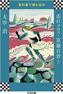 教科書で読む名作 走れメロス・富嶽百景ほか (ちくま文庫)