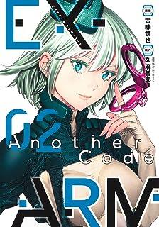 EX-ARM Another Code エクスアーム アナザーコード 2 (ヤングジャンプコミックス)