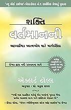 Shakti Vartaman Ni: The Power of Now - In Gujarati (Gujarati Edition)