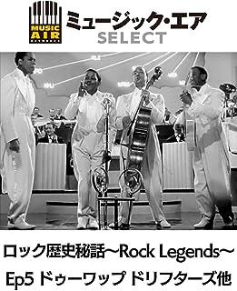 ロック歴史秘話~ロック・レジェンズ~Ep5 ドゥーワップ▽ドリフターズ他(字幕版)