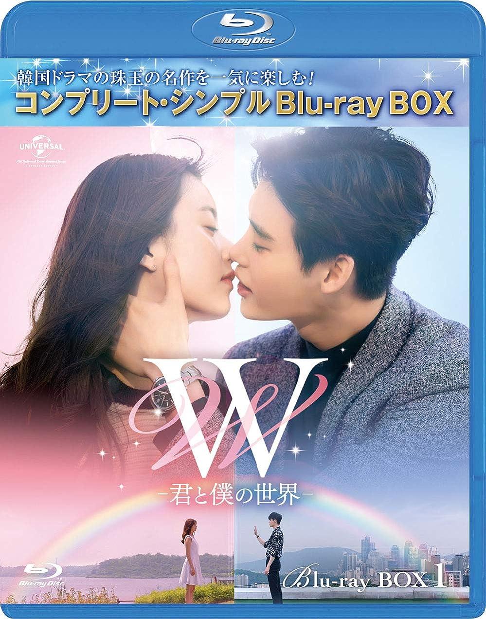 失副レガシーW -君と僕の世界- BD‐BOX1(コンプリート?シンプルBD‐BOX6,000円シリーズ)(期間限定生産) [Blu-ray]