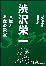 渋沢栄一 人生とお金の教室 (日本経済新聞出版)