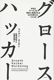 グロースハッカー 第2版