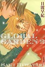 GLOBAL GARDEN 2 (白泉社文庫)