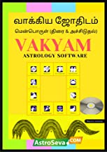 Tamil Astrology Vakyam Software
