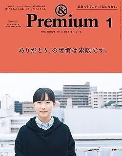 &Premium(アンド プレミアム) 2020年1月号 [ありがとう、の習慣は素敵です。] [雑誌]...