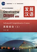 Developing Chinese: Advanced Comphrehensive Course 1 (2nd Ed.) (w/MP3)