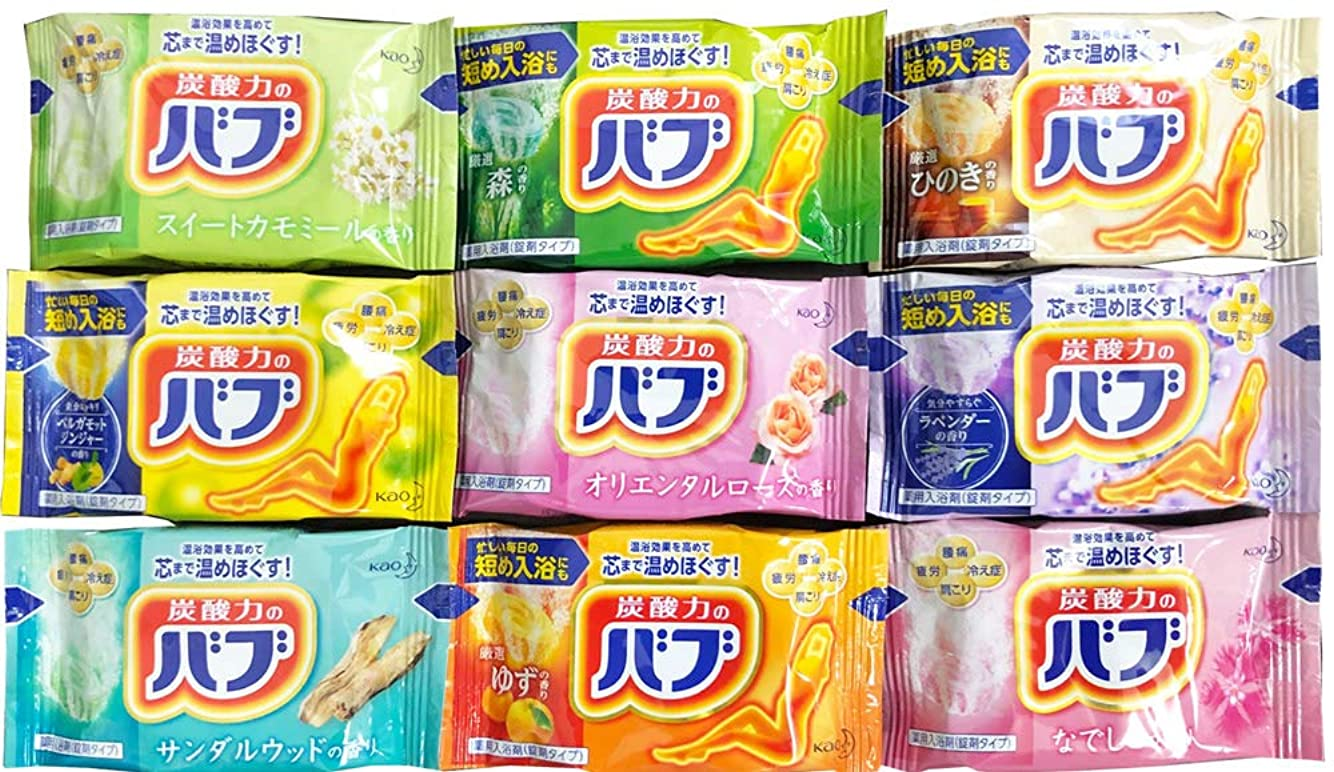 ばか種対処するバブ 入浴剤 お風呂が楽しみ 9種類セット(9種類 x 1錠)
