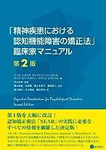 「精神疾患における認知機能障害の矯正法」臨床家マニュアル 第2版