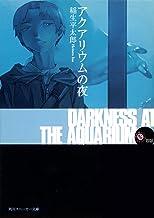 表紙: アクアリウムの夜 (角川スニーカー文庫) | 緒方 剛志